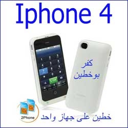 كفر بوخطين Iphone  4G / 4S